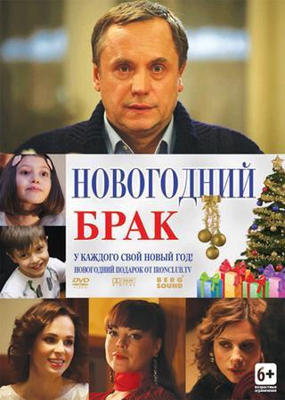 Новогодний брак (2012) DVDRip