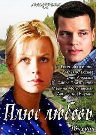 Плюс Любовь (2014) SATRip Скачать Торрент