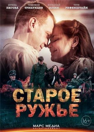 Старое ружьё (2014) DVDRip Скачать Торрент