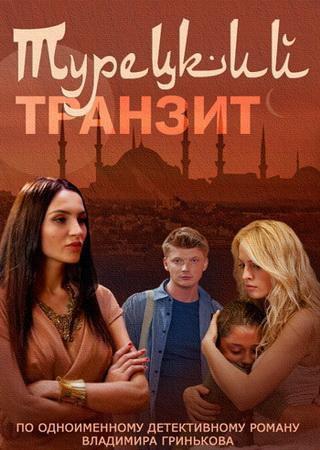 Турецкий транзит (2014) HDTVRip Скачать Торрент