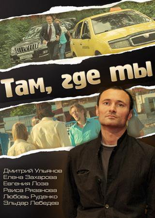 Там, где ты (2014) HDTVRip Скачать Торрент