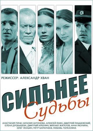Сильнее судьбы (2014) HDTVRip Скачать Торрент