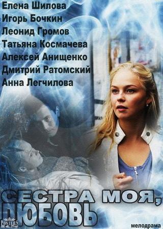 Сестра моя, любовь (2014) HDTVRip Скачать Торрент