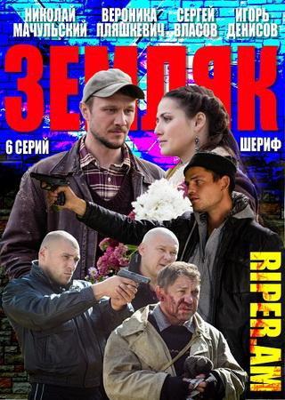 Земляк (2013) SATRip Скачать Торрент