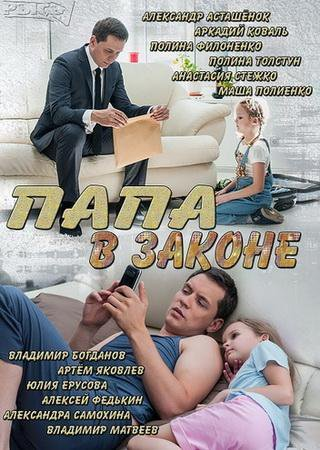 Папа в законе (2014) HDTVRip Скачать Торрент