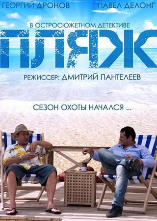 Пляж (2014) IPTVRip