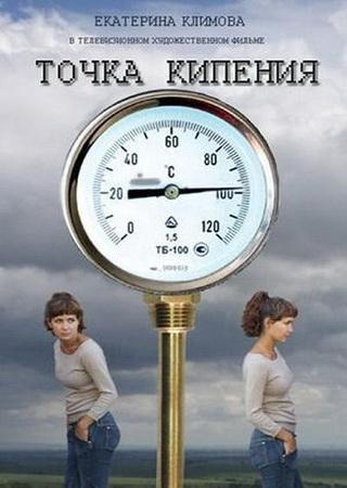 Точка кипения (2010) DVDRip Скачать Торрент