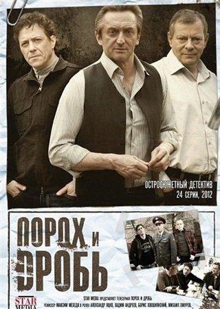 Порох и дробь (2012) SATRip