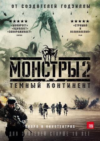 Монстры 2: Тёмный континент (2014) HDRip Скачать Торрент