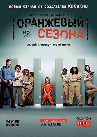 Оранжевый - хит сезона (1 сезон) WEBRip