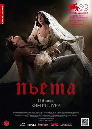 Пьета (2012) DVDRip