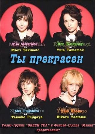 Ты Прекрасен (2011) TVRip