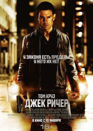 Джек Ричер (2012) HDRip Скачать Торрент