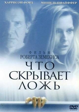 Что скрывает ложь (2000) HDRip Скачать Торрент