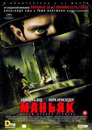 Маньяк (2012) DVDRip Скачать Торрент