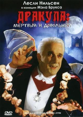 Дракула: Мертвый и довольный (1995) HDRip Скачать Торрент