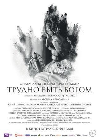 Трудно быть Богом (2013) HDRip Скачать Торрент