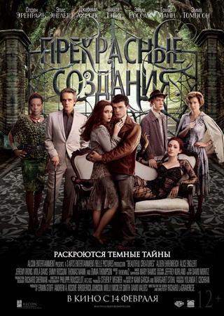 Прекрасные создания (2013) HDRip Скачать Торрент
