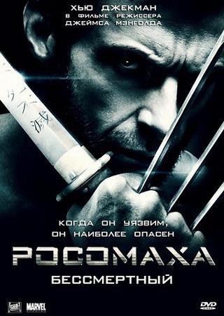 Росомаха: Бессмертный (2013) HDRip