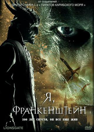 Я, Франкенштейн (2014) HDRip