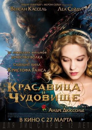 Красавица и чудовище (2014) HDRip