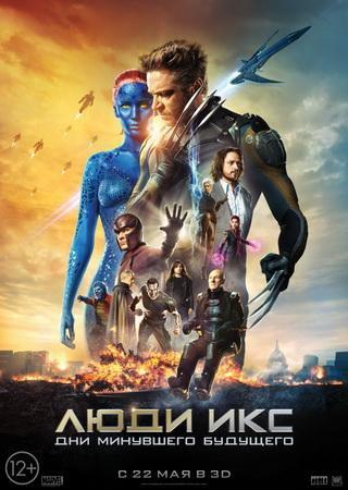 Люди Икс: Дни минувшего будущего (2014) DVDRip