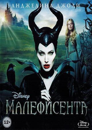 Малефисента (2014) BDRip
