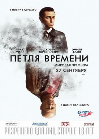 Петля времени (2012) BDRip