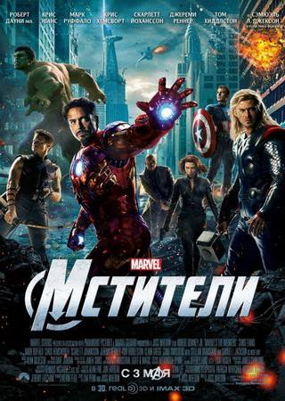 Мстители (2012) BDRip