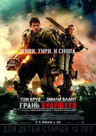 Грань будущего (2014) DVD5