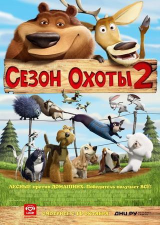 Сезон охоты 2 (2008) BDRip Скачать Торрент