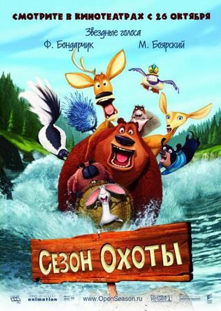 Сезон охоты (2006) BDRip Скачать Торрент