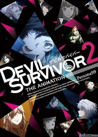Выжившие среди демонов 2 (2013) HDTVRip Скачать Торрент