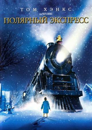 Полярный экспресс (2004) BDRip Скачать Торрент
