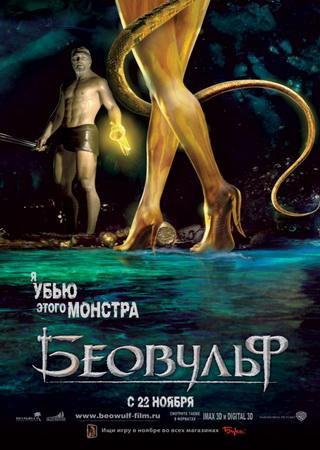 Беовульф (2007) BDRip Скачать Торрент