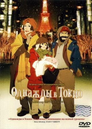 Однажды в Токио (2003) DVDRip Скачать Торрент