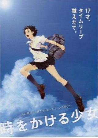 Девочка, покорившая время (2006) DVDRip Скачать Торрент