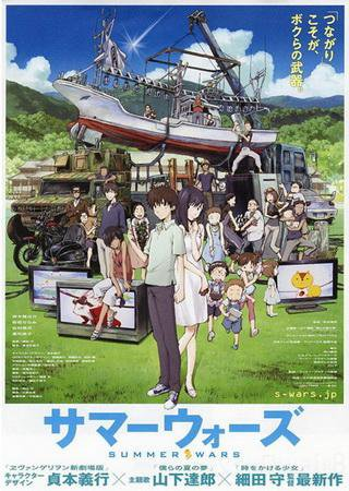 Летние войны (2009) BDRip Скачать Торрент