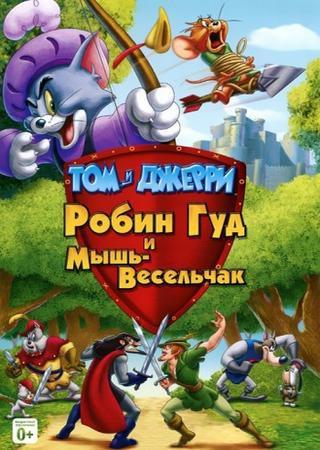 Том и Джерри: Робин Гуд и Мышь-Весельчак (2012) BDRip Скачать Торрент
