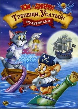 Том и Джерри: Трепещи, Усатый! (2006) BDRip Скачать Торрент