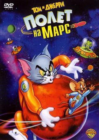 Том и Джерри: Полет на Марс (2005) BDRip Скачать Торрент