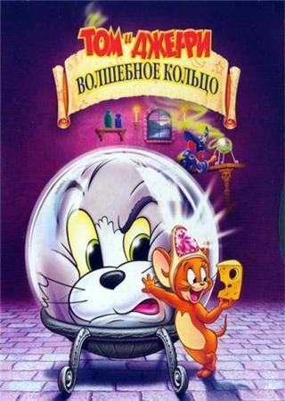 Том и Джерри: Волшебное кольцо (2002) DVDRip Скачать Торрент