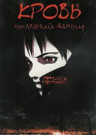 Кровь: Последний вампир (2000) BDRip Скачать Торрент
