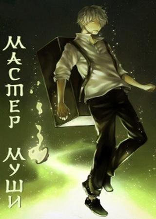 Мастер Муши (1 сезон) DVDRip