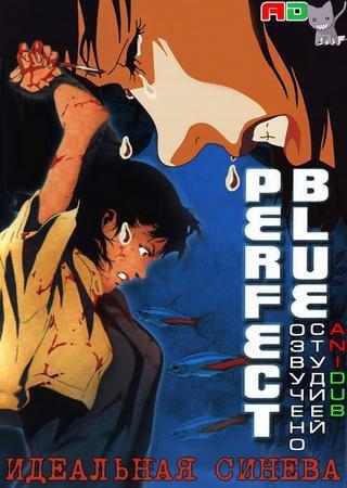 Идеальная синева (1998) BDRip Скачать Торрент