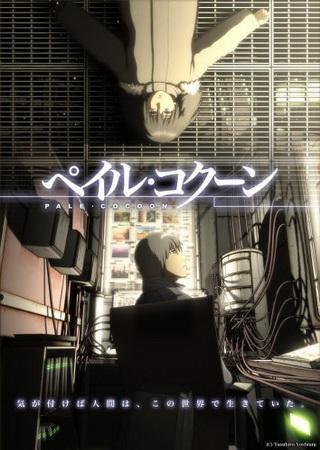 Бледный Кокон (2006) DVDRip