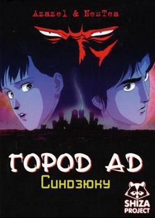 Синдзюку - город-ад (1988) DVDRip