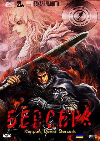 Берсерк (1997) DVDRip