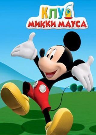 Клуб Микки Мауса (1, 2, 3 сезон) DVDRip