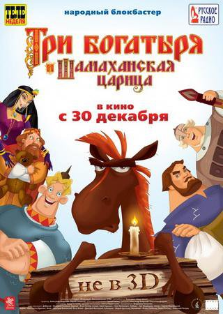 Три богатыря и Шамаханская царица (2010) HDRip Скачать Торрент